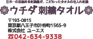 日本一の伝統ある刺繍屋が、こだわったタオルの名入れ刺繍 ウチダ刺繍タオル