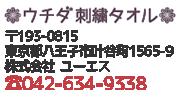 ウチダ刺繍タオル 〒193-0815 東京都八王子市叶谷町1565-9 株式会社ユーエス 042-634-9338
